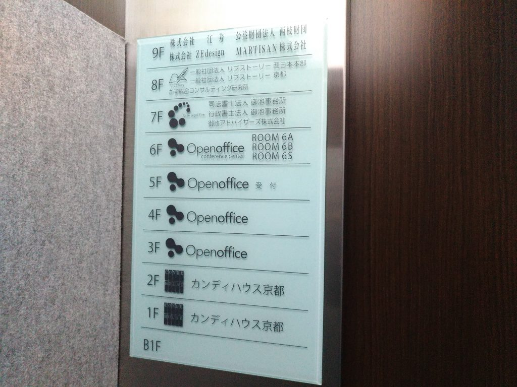 看板はOpen Office